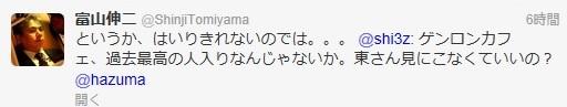 tomiyama-tw.jpg